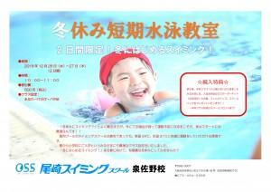 Microsoft Word - 2018年冬短(泉佐野校) (003)