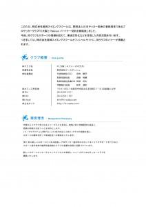 Microsoft Word - FC大阪紹介