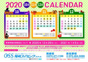 譁ー繧ォ繝ャ繝ウ繧ソ繧吶・2020_101112譛・A4迚・擇_WEB逕ィ3