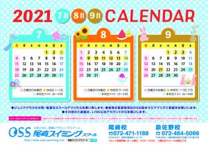 カレンダー2021_789月_A4片面_web用