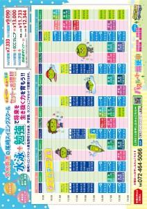 夏休み短期教室_A4裏_2021泉佐野校_web用