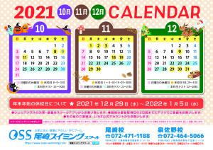 カレンダー2021_101112月
