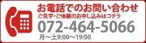 お電話でのお問い合わせ:072-464-5066 月〜土9:00〜21:00