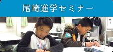 尾崎進学セミナー
