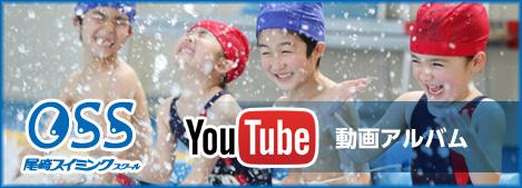 YouTube動画チャンネル