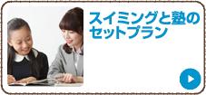 文武両道プロジェクト