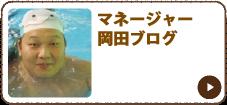 岡田主任ブログ