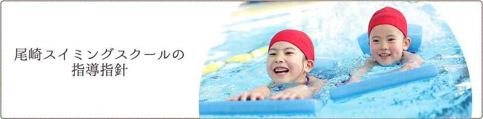 尾崎スイミングスクールの指導指針
