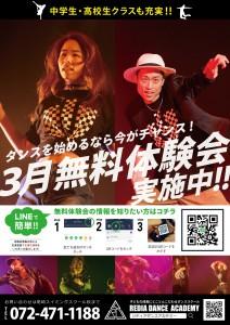 ダンスポスター(中高生)