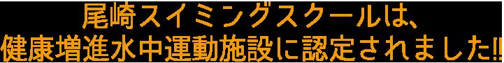 尾崎スイミングスクールは、健康増進水中運動施設に認定されました!!