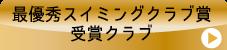 最優秀スイミングクラブ賞受賞クラブ