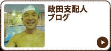 政田支配人ブログ