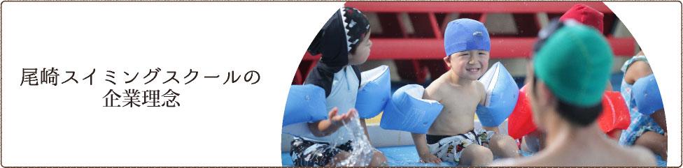 尾崎スイミングスクールの指導理念