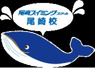 尾崎スイミングスクール尾崎校