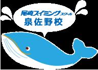 尾崎スイミングスクール泉佐野校